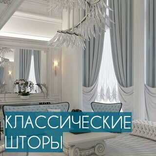 шторы классические